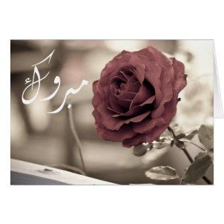 Mabruk Islamic wedding rose engagement congrats Greeting Cards