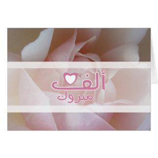 Mabruk Islamic wedding rose engagement congrats Greeting Card