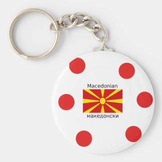 Macedonia Flag And Macedonian Language Design Key Ring