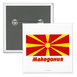 Macedonia Flag with name in Russian Pins