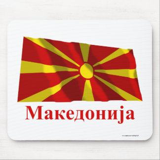 Macedonia Waving Flag with Name in Macedonian Mouse Pads