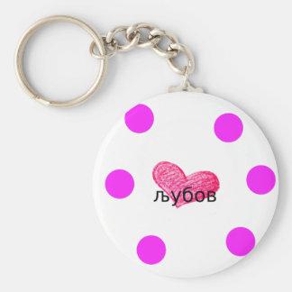 Macedonian Language of Love Design Key Ring