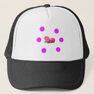 Macedonian Language of Love Design Trucker Hat