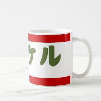 Mag for Michael Basic White Mug