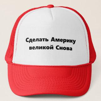 MAGA - In Russian Trucker Hat