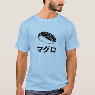 Maguro Sushi (Tuna) Japanese Characters T-Shirt