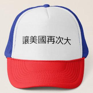 Make America Great Again Trucker Hat