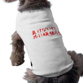 MAKENAIZO TOMONI GANBARO! SLEEVELESS DOG SHIRT
