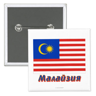Malaysia Flag with name in Russian Pinback Buttons