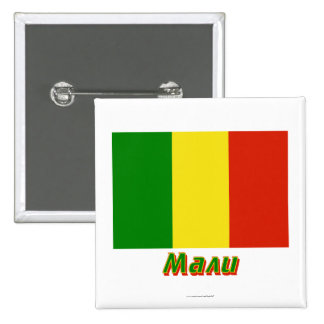 Mali Flag with name in Russian Pins