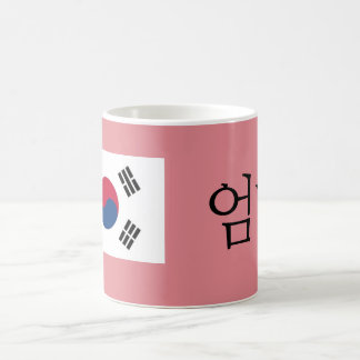 """""""Mama"""" Mug in Hangul (Korean) with Korean Flag"""