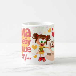 Mama voli bebu (Mummy Loves Baby) Mug 01