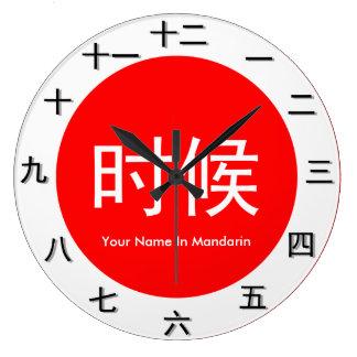 Mandarin Time Piece Large Clock
