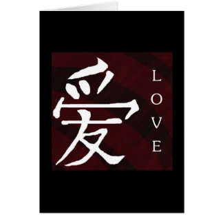 """Manderin Chinese Symbol for """"Love"""" Blank Card"""