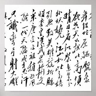 Mao Zedong - Qing Yuan Chun Xue Poster