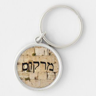 Marcus, Marcos - HaKotel (The Western Wall) Silver-Colored Round Key Ring
