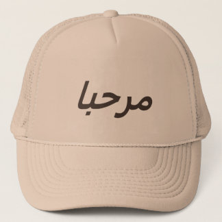 marhaba -  in khaki & brown trucker hat