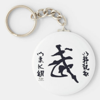 Martial Art Philosophy Calligraphy Key Ring