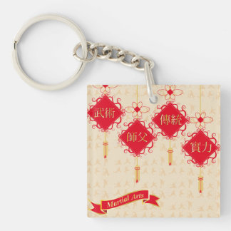 Martial Arts Key Ring