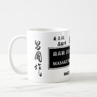 MASAKUNI BONSAI TOOLS JAPAN COFFEE MUG