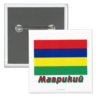 Mauritius Flag with name in Russian Pinback Buttons
