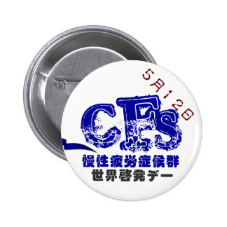 May 12th CFS worldwide enlightenment day batch 5.7 6 Cm Round Badge