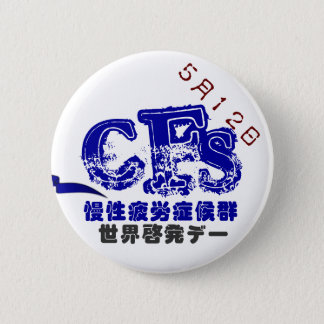May 12th CFS worldwide enlightenment day batch 6 Cm Round Badge