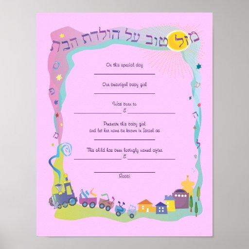 Mazal Tov Jewish Baby Naming Birth Certificate Print