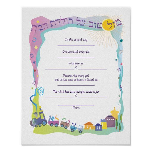 Mazal Tov Jewish Baby Naming Birth Certificate Posters