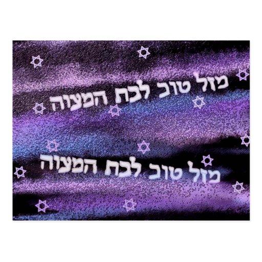 Mazel Tov Bat Mitzvah Postcards