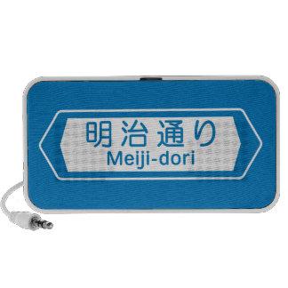 Meiji-dori, Tokyo Street Sign iPod Speakers