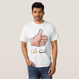 Men's shirt with arabic words