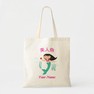 Mermaid Chinese Language Tote Bag