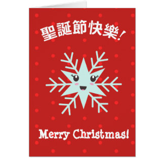"""""""Merry Christmas"""" Chinese English  Greeting Card"""