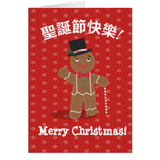 """Merry Christmas"" Chinese English  Greeting Card"