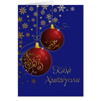 merry christmas greek red and gold ornaments cards