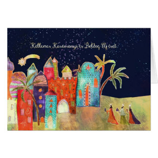 Merry Christmas in Hungarian, Bethlehem Card