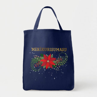 Merry Christmas In Japanese Floral