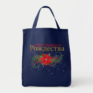 Merry Christmas In Russian Floral