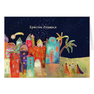 Merry Christmas in Ukrainian, nativity Greeting Card