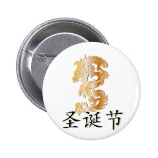 Merry Christmas with Golden Dragon Button