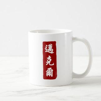 Michael 邁克爾 translated to Chinese Basic White Mug
