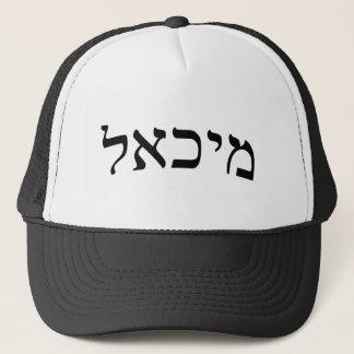 Michael, Mikhail - Hebrew Block Lettering Trucker Hat