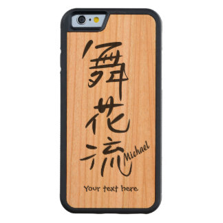 MICHAEL - Your name in Japanese.Add your text. Carved Cherry iPhone 6 Bumper Case
