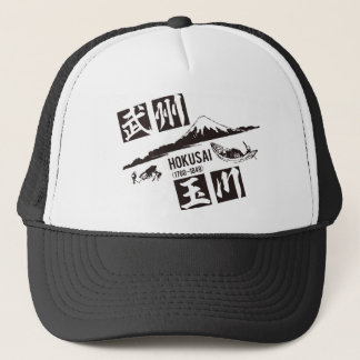 Military affairs state Tamagawa Trucker Hat