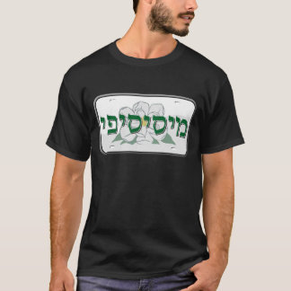 Mississippi License Plate in Hebrew T-Shirt