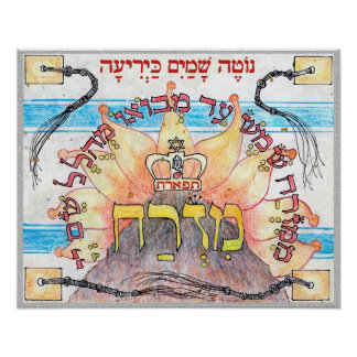 "Mizrach ~ ""East"" in Hebrew,  direction for prayer Poster"