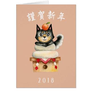 Mochi Shiba Japanese New Year's Card