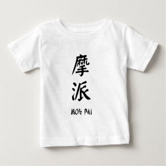 Moh Pai Calligraphy Infant T-Shirt