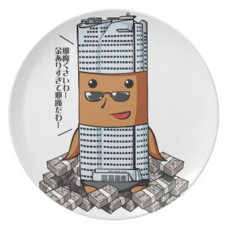 Monarch Hills English story Roppongi Hills Tokyo Plate